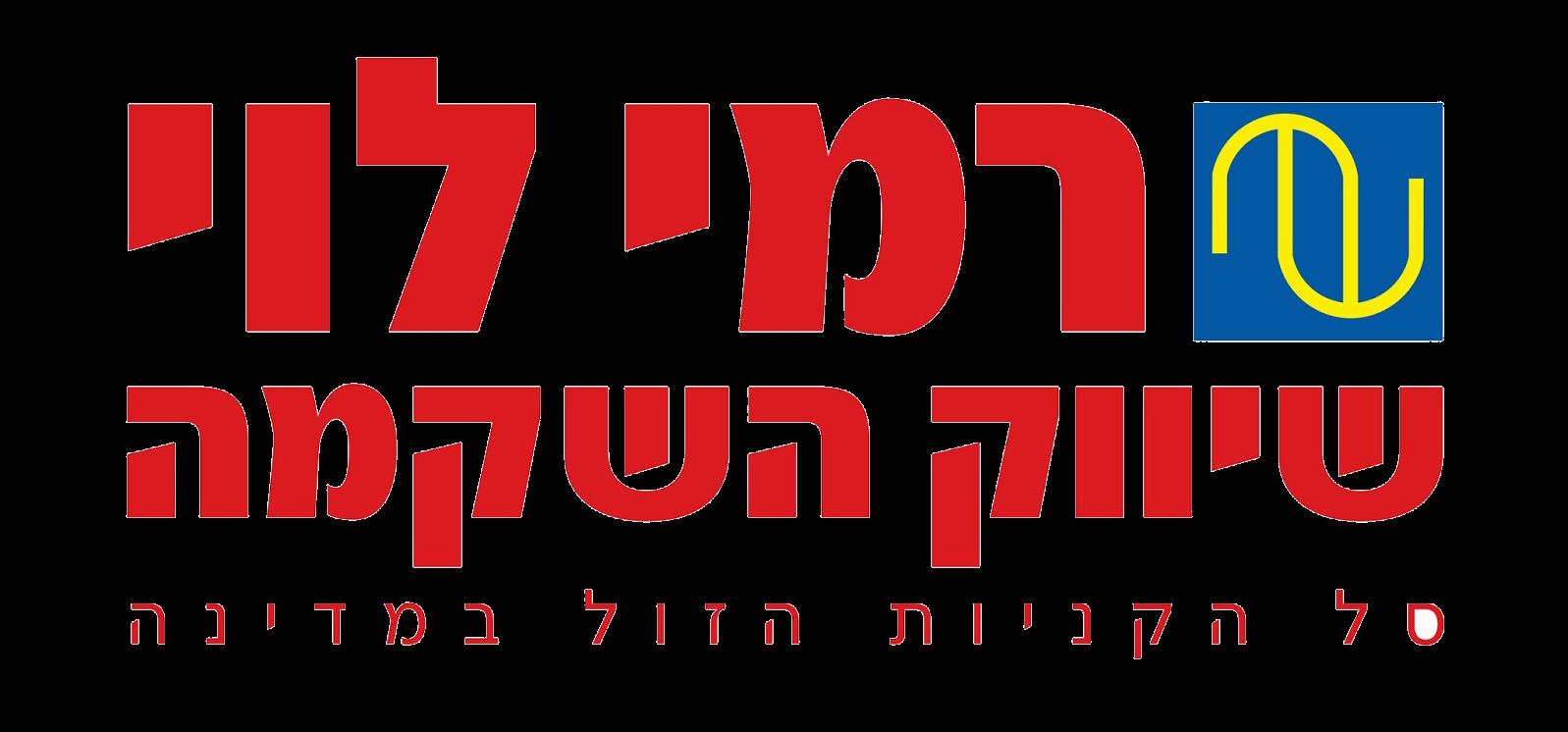 רמי לוי שיווק השקמה